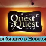 Прибыльный квест-рум, Новосибирск