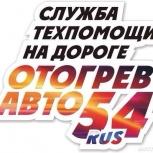 Отогреем и заведем ваш автомобиль, приедем в течении 15-30 мин., Новосибирск