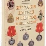 Продам книгу по нагрудным знакам, Новосибирск