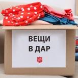 Отдам вещи даром, Новосибирск