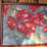 """Продам картину """"Маки"""", Новосибирск"""