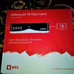 Кабельная приставка МТС, Новосибирск
