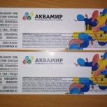 Билеты в Аквапарк два взрослых на полный день, Новосибирск