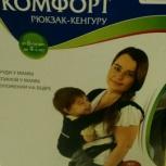 Детский рюкзак-кенгуру, Новосибирск