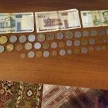 Старые коллекционные монеты, купюры, Новосибирск
