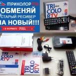 Обмен старых ресиверов триколор на новые hd,монтаж ,установка ,ремонт, Новосибирск
