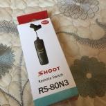 Пульт Shoot Remote Switch состояние новый, Новосибирск