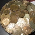 Куплю монеты СССР, Новосибирск