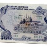Облигации внутреннего займа 1992 года, Новосибирск