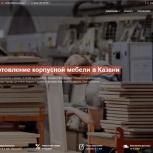 Требуется студент на введение сайта Мебельной компании в Казани, Новосибирск