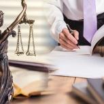 Юридические услуги, Новосибирск