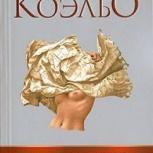 Книга Пауло Коэльо «Одиннадцать минут», Новосибирск