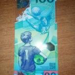 Памятная банкнота 100р 2018г, Новосибирск