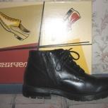 Мужские зимние ботинки, Новосибирск