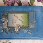 Антикварная книга, Новосибирск