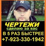 Чертежи на заказ.Заказ чертежей тел.+7923-330-1942 Звоните сейчас., Новосибирск