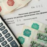 Заполню вашу декларацию 3-НДФЛ, Новосибирск