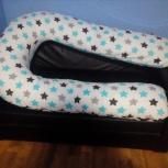 Продам подушку для беременных, Новосибирск