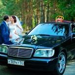 Прокат авто мерседес S 140 для свадьбы и других мероприятий, Новосибирск