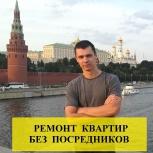 Ремонт квартир в новосибирске, Новосибирск