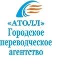Перевод документов для получения Визы, Новосибирск