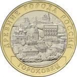 10р юбилейные монеты России, Новосибирск