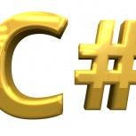 Курс С# (C Sharp) онлайн. Идет набор!, Новосибирск