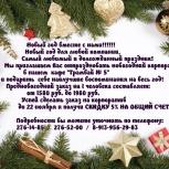 Банкеты и корпоративы, Новосибирск