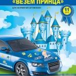 """Магниты на машину на выписку """"Везём принца"""", Новосибирск"""
