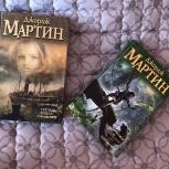 Книги Дж. Мартин, Новосибирск