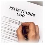 Регистрация ООО в налоговом органе, Новосибирск