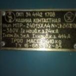 Продам машину контактной сварки, б/у, Новосибирск