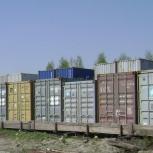 Контейнер 20 фут, 40 фут, Новосибирск