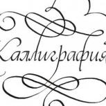 """Курс """"Каллиграфия"""" для детей, Новосибирск"""