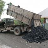 Уголь, Новосибирск