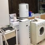 Ремонт холодильников и стиральных машин, Новосибирск