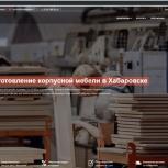 Требуется студент на введение сайта мебельной компании в Хабаровске, Новосибирск