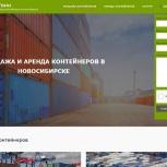 Продаётся готовый сайт контейнеры http://konteiner-nsk.ru, Новосибирск