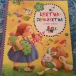 Книги дошкольнику и 1-2класснику, Новосибирск