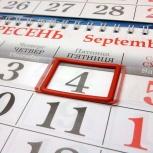 Курсоры для квартальных календарей, 1000 шт, Новосибирск