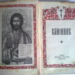 Канонник 1886 года издания, Новосибирск