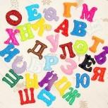 Русский алфавит из фетра, Новосибирск