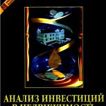 Книга «Анализ инвестиций в недвижимость» Тарасевич Е. И, Новосибирск