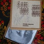 """CD """"Аукцыон"""": """"Анабэна"""" с автографами Лёни и Гаркуши, Новосибирск"""