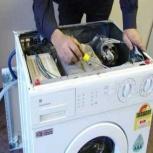 Ремонт стиральных машин. Ремонт с выездом на дом, Новосибирск