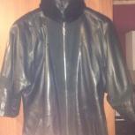 Продам куртку из натуральной кожи, Новосибирск
