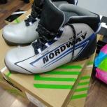 Лыжные ботинки Nordway Skei, Новосибирск