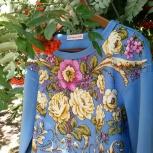 Свитшот пуловер джемпер голубого цвета павлопосадский платок, Новосибирск