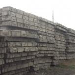 Куплю плиты дорожные б/у любые размеры, Новосибирск