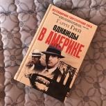 Книга Г. Грей «Однажды в Америке», Новосибирск